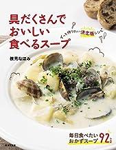 表紙: 具だくさんでおいしい 食べるスープ ずっと作りたい決定版レシピ   枝元 なほみ