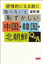 表紙: 感情的になる前に知らないと恥ずかしい中国・韓国・北朝鮮Q&A | 富坂聰