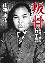 表紙: 叛骨 最後の極道・竹中武 (徳間文庫)   山平重樹