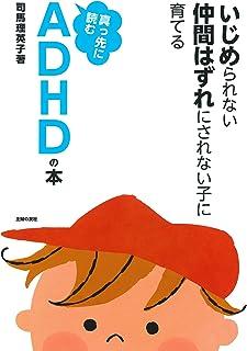 真っ先に読むADHDの本―いじめられない、仲間はずれにされない子に育てる