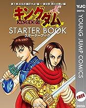 表紙: キングダム STARTER BOOK (ヤングジャンプコミックスDIGITAL) | 原泰久