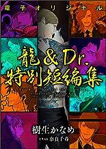表紙: 【電子オリジナル】龍&Dr.特別短編集 電子書籍特典付き (講談社X文庫) | 樹生かなめ