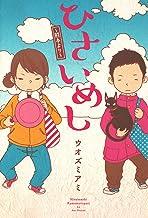 表紙: ひさいめし~熊本より~ (マッグガーデンコミックスBeatsシリーズ) | ウオズミアミ