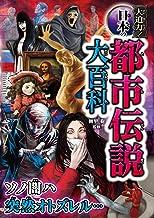 表紙: 大迫力!日本の都市伝説大百科 | 朝里樹