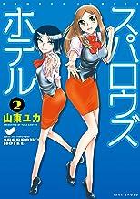 表紙: スパロウズホテル (2) (バンブーコミックス 4コマセレクション) | 山東ユカ