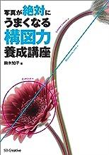 表紙: 写真が絶対にうまくなる 構図力養成講座   鈴木 知子