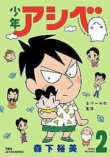 少年アシベ : 2 (アクションコミックス)