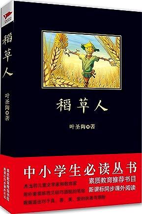 中小学生必读丛书:稻草人