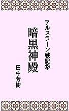 表紙: アルスラーン戦記12暗黒神殿 (らいとすたっふ文庫) | 田中芳樹