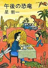 表紙: 午後の恐竜(新潮文庫) | 星 新一