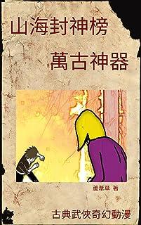 Summoning Weapons of Terra Ocean VOL 26: Traditional Chinese Comic Manga Edition (Summoning Weapons of Terra Ocean Comic M...