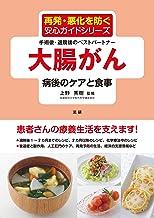 表紙: 大腸がん 病後のケアと食事 再発・悪化を防ぐ安心ガイドシリーズ   上野秀樹