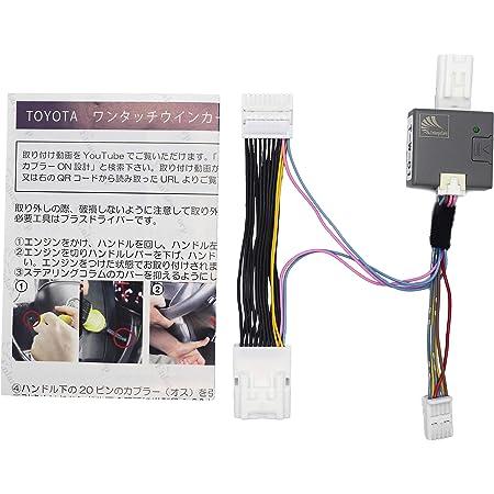 TOYOTA ランドクルーザー プラド150系 後期 専用 5ピンワンタッチウインカー ウインカー回数設定可能