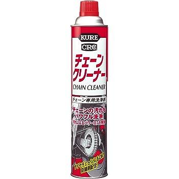 KURE(呉工業) チェーンクリーナー (760ml) チェーン専用洗浄・防錆剤 [ 品番 ] 1017