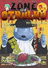 ZONE OF CTHULHU (ゾーン・オブ・クトゥルフ) Vol.4