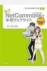ネットコモンズ公式マニュアル 私にもできちゃった! NetCommonsで本格ウェブサイト 第2版 Kindle版