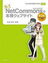 表紙: ネットコモンズ公式マニュアル 私にもできちゃった! NetCommonsで本格ウェブサイト 第2版 | 新井 紀子