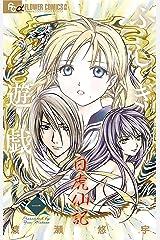 ふしぎ遊戯白虎仙記(1) (フラワーコミックス) Kindle版