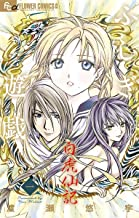 表紙: ふしぎ遊戯白虎仙記(1) (フラワーコミックス) | 渡瀬悠宇