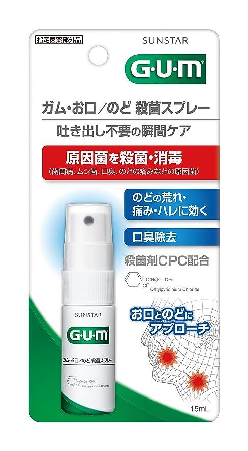 さようならスピーカー推定する[指定医薬部外品] GUM(ガム) お口/のど 殺菌スプレー 15ml <口臭除去?のどの荒れ、痛み、ハレ対策>