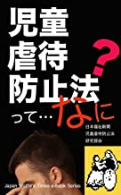 Child Abuse Prevention Law: Today there are many children in Japan who not been discovered isolated are on the brink of cr...