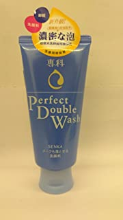 Shiseido Perfect Double Wash Makeup Remover and Cleanser 120g