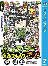 表紙: ロック・リーの青春フルパワー忍伝 7 (ジャンプコミックスDIGITAL) | 平健史