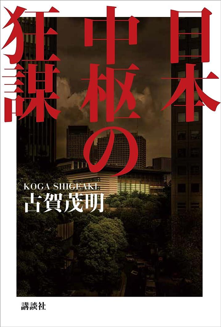 深く追放伝染性日本中枢の狂謀