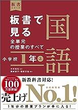 表紙: 板書で見る全単元の授業のすべて 国語 小学校1年上 (板書シリーズ) 【電子版・DVD無しバージョン】 | 中村和弘