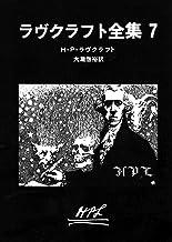表紙: ラヴクラフト全集 7 | H・P・ラヴクラフト