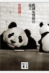 絶滅危惧種の遺言 (講談社文庫) Kindle版