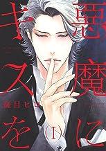 表紙: 悪魔にキスを I 悪魔シリーズ (バーズコミックス リンクスコレクション) | 斑目ヒロ
