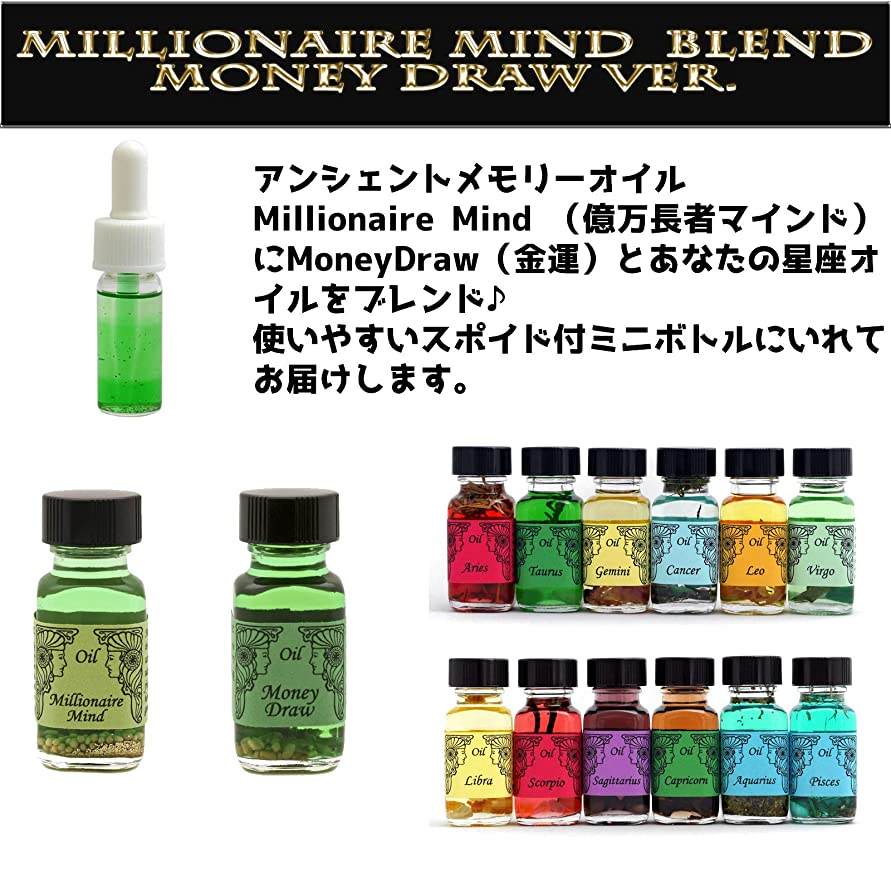 伝統必需品トレッドアンシェントメモリーオイル Millionaire Mind 億万長者マインド ブレンド(Money Drawマネードロー(金運)&おうし座