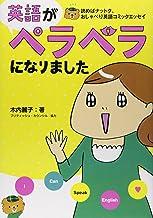 英語がペラペラになりました読めばナットク、おしゃべり英語コミックエッセイ (MF comic essay)