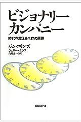 ビジョナリー・カンパニー 時代を超える生存の原則 Kindle版