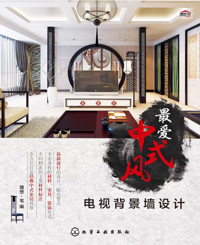 最爱中式风:电视背景墙设计