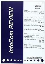 InfoCom review (第40号(2006年))