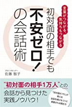 表紙: 初対面の相手でも不安ゼロ!の会話術 | 佐藤智子