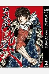 口入屋兇次 2 (ヤングジャンプコミックスDIGITAL) Kindle版