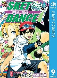 SKET DANCE モノクロ版 9 (ジャンプコミックスDIGITAL)