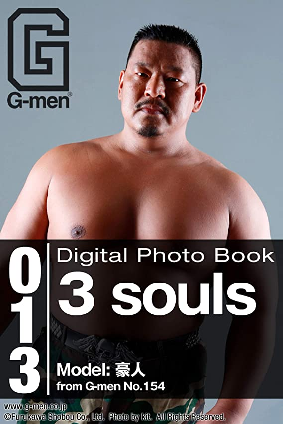 包帯鉱石子豚3 souls: 豪人 Hideto G-men Digital Photo Book vol.013