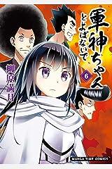 軍神ちゃんとよばないで 6巻 (まんがタイムコミックス) Kindle版