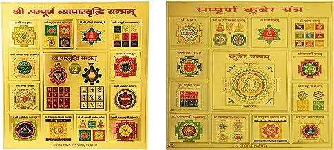 finaldeals Combo 24 Carat Gold Plated Brass Shree Sampooran Kuber yantram Shri kuber Yantra with Shree Sampooran vyapar vr...