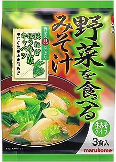 マルコメ 野菜を食べるみそ汁 即席味噌汁 3食入×5袋