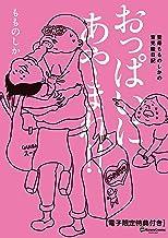 表紙: おっぱいにあやまれ!!【電子限定特典付き】 (Kirara Comic) | もものしか