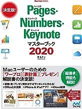 表紙: Pages・Numbers・Keynoteマスターブック2020 (Mac Fan Books)   東 弘子