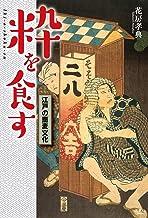 表紙: 粋を食す 江戸の蕎麦文化 | 花房 孝典