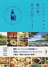 表紙: ツレヅレハナコの南の島へ呑みに行こうよ! | ツレヅレ ハナコ