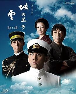 NHK スペシャルドラマ 坂の上の雲 第1部 ブルーレイ BOX [Blu-ray]
