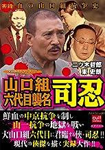 山口組六代目襲名司忍 (カルト・コミックス)